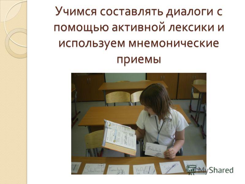 Учимся составлять диалоги с помощью активной лексики и используем мнемонические приемы