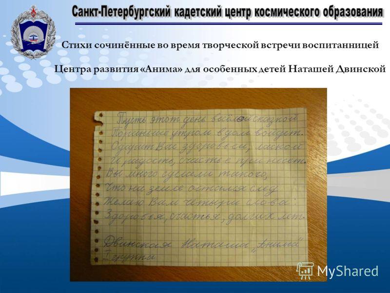 Стихи сочинённые во время творческой встречи воспитанницей Центра развития «Анима» для особенных детей Наташей Двинской