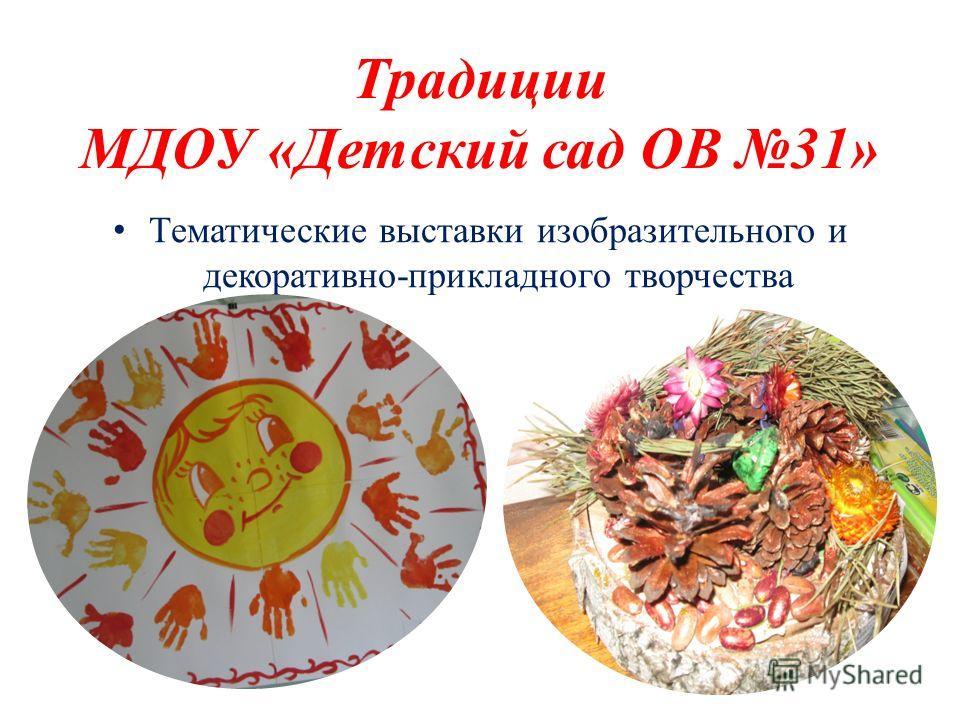 Традиции МДОУ «Детский сад ОВ 31» Тематические выставки изобразительного и декоративно-прикладного творчества