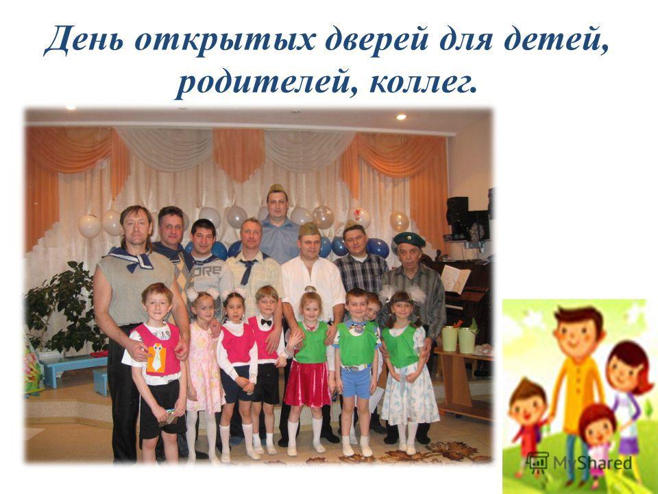 День открытых дверей для детей, родителей, коллег.