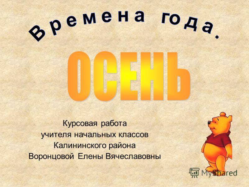 Курсовая работа учителя начальных классов Калининского района Воронцовой Елены Вячеславовны