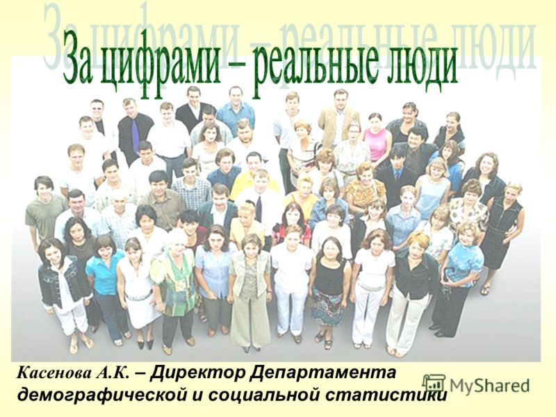 Касенова А.К. – Директор Департамента демографической и социальной статистики