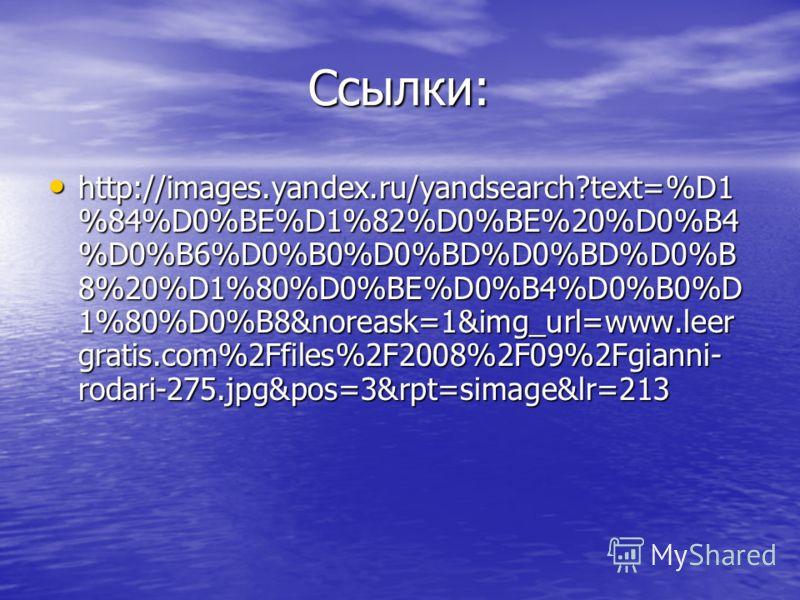 Ссылки: Ссылки: http://images.yandex.ru/yandsearch?text=%D1 %84%D0%BE%D1%82%D0%BE%20%D0%B4 %D0%B6%D0%B0%D0%BD%D0%BD%D0%B 8%20%D1%80%D0%BE%D0%B4%D0%B0%D 1%80%D0%B8&noreask=1&img_url=www.leer gratis.com%2Ffiles%2F2008%2F09%2Fgianni- rodari-275.jpg&pos=