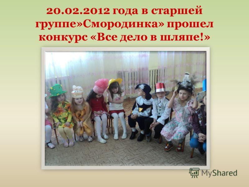 20.02.2012 года в старшей группе»Смородинка» прошел конкурс «Все дело в шляпе!»