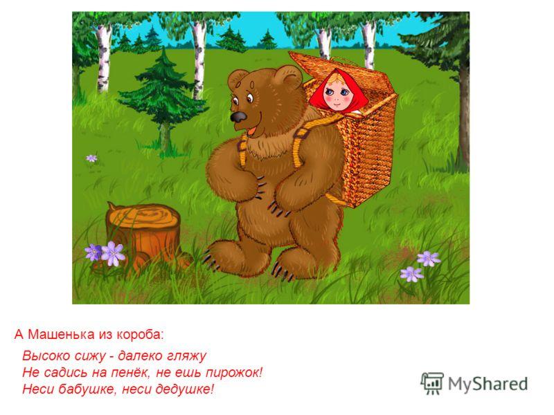 - Ладно, - отвечает медведь, - давай короб! Машенька говорит: - Выйди на крылечко, посмотри, не идёт ли дождик! Только медведь вышел на крылечко, Машенька сейчас же залезла в короб, а на голову себе блюдо с пирожками поставила. Вернулся медведь, види