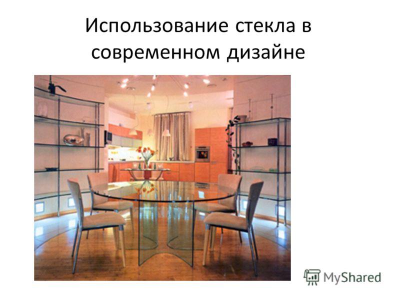 Использование стекла в современном дизайне