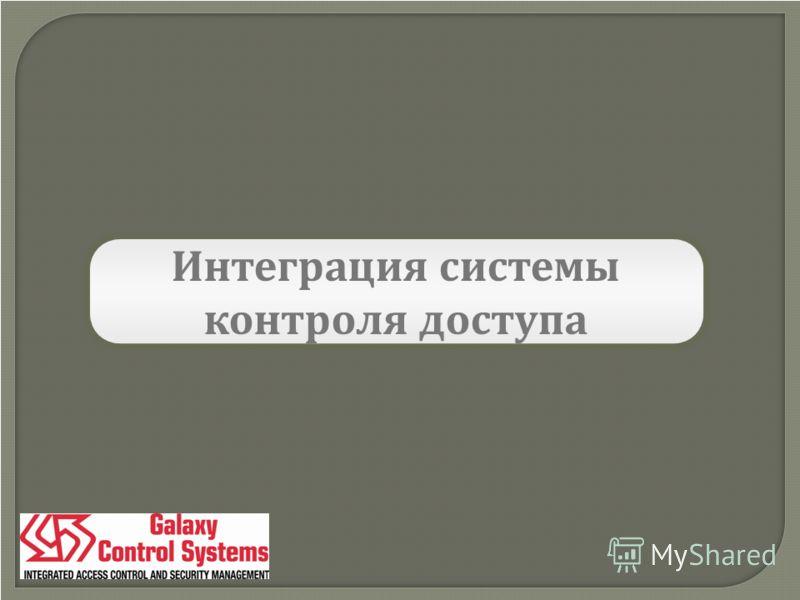 Интеграция системы контроля доступа