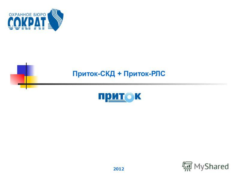 2012 Приток-СКД + Приток-РЛС