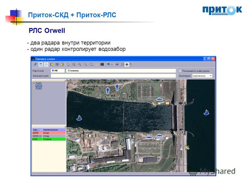 Приток-СКД + Приток-РЛС РЛС Orwell - два радара внутри территории - один радар контролирует водозабор