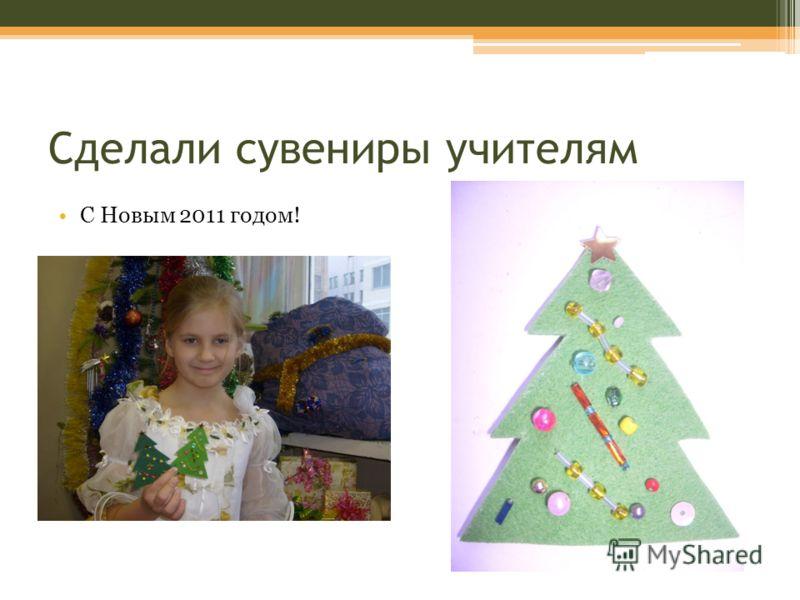 Сделали сувениры учителям С Новым 2011 годом!