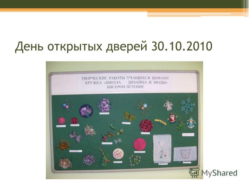 День открытых дверей 30.10.2010