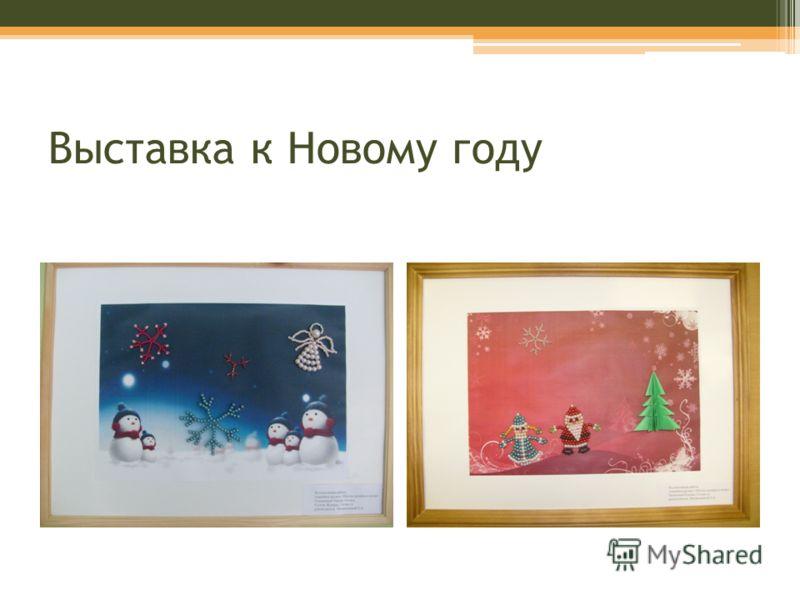 Выставка к Новому году