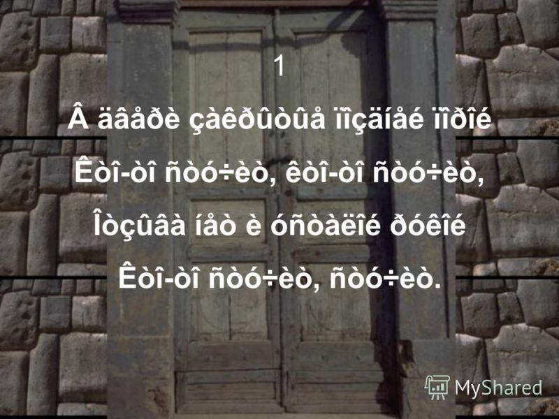 1 äâåðè çàêðûòûå ïîçäíåé ïîðîé Êòî-òî ñòó÷èò, êòî-òî ñòó÷èò, Îòçûâà íåò è óñòàëîé ðóêîé Êòî-òî ñòó÷èò, ñòó÷èò.