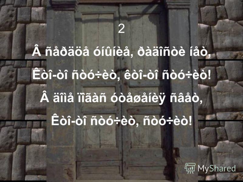 2 ñåðäöå óíûíèå, ðàäîñòè íåò, Êòî-òî ñòó÷èò, êòî-òî ñòó÷èò! äîìå ïîãàñ óòåøåíèÿ ñâåò, Êòî-òî ñòó÷èò, ñòó÷èò!