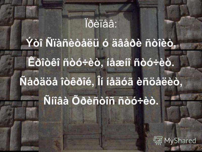 Ïðèïåâ: Ýòî Ñïàñèòåëü ó äâåðè ñòîèò, Êðîòêî ñòó÷èò, íåæíî ñòó÷èò. Ñåðäöå îòêðîé, Îí íåäóã èñöåëèò, Ñíîâà Õðèñòîñ ñòó÷èò.