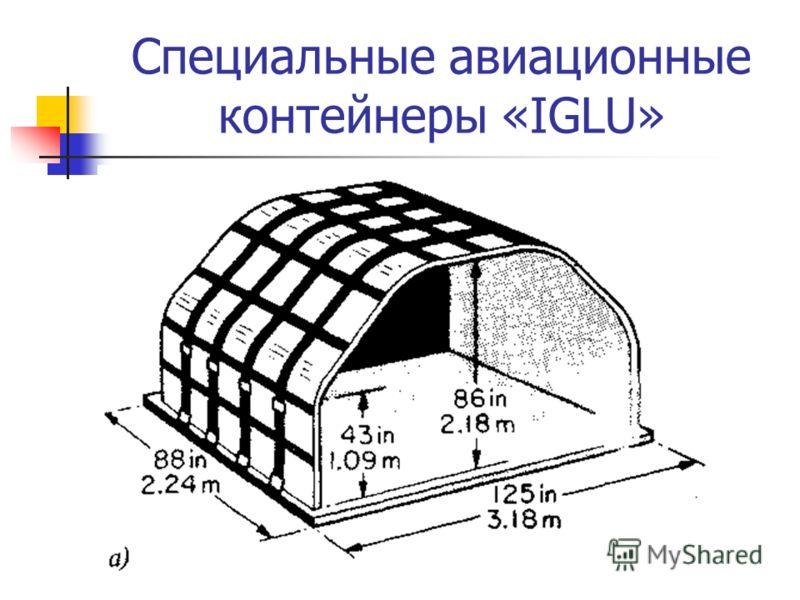 Специальные авиационные контейнеры «IGLU»