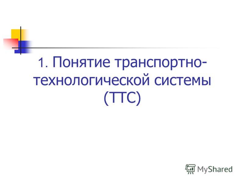 1. Понятие транспортно- технологической системы (ТТС)