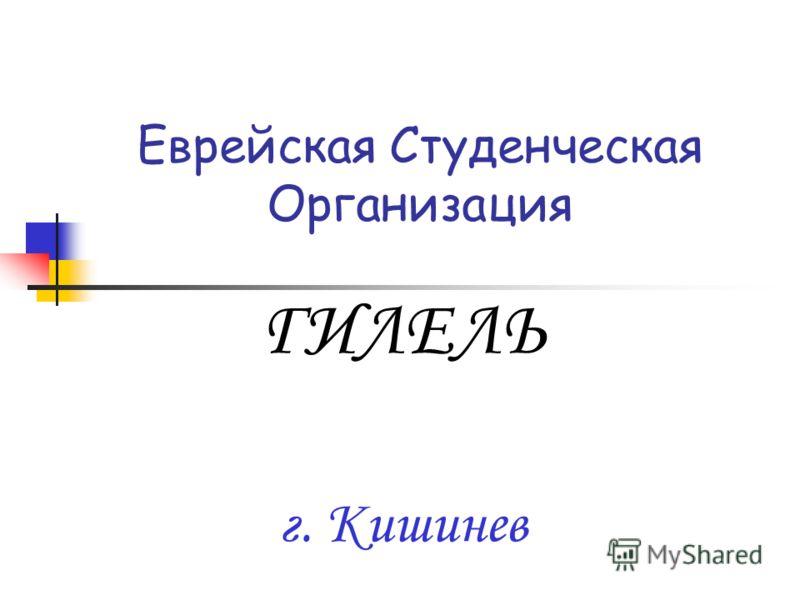 Еврейская Студенческая Организация ГИЛЕЛЬ г. Кишинев