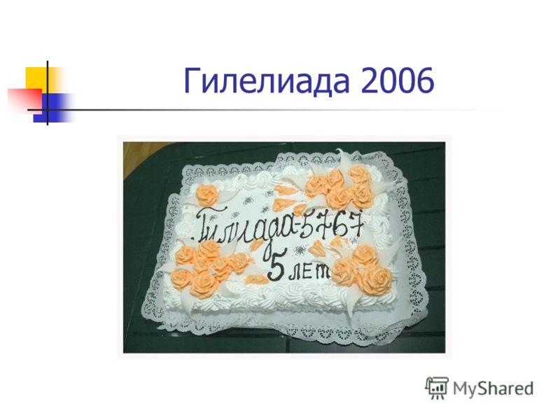 Гилелиада 2006