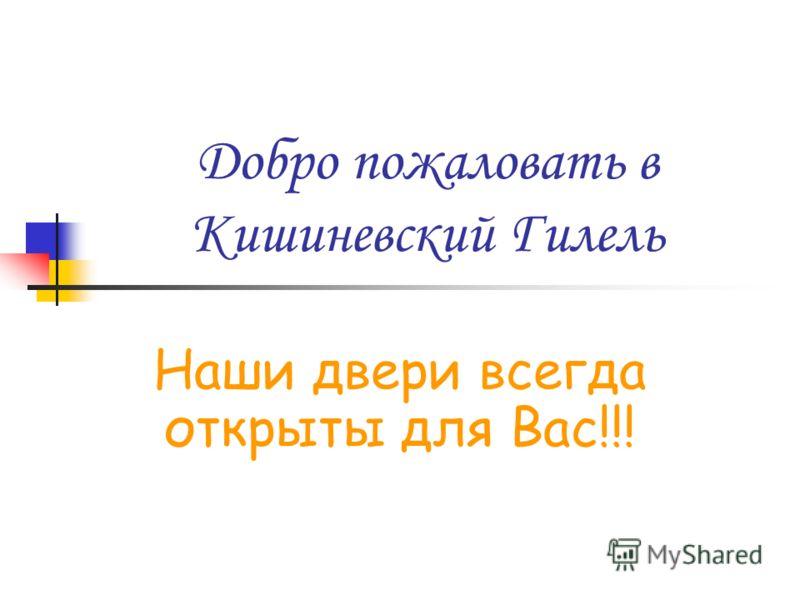 Добро пожаловать в Кишиневский Гилель Наши двери всегда открыты для Вас!!!