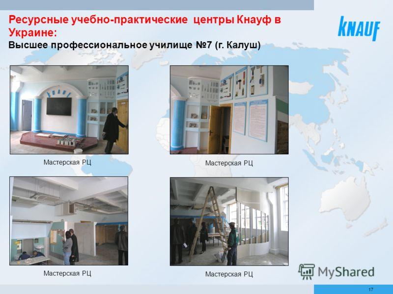 17 Высшее профессиональное училище 7 (г. Калуш) Мастерская РЦ Ресурсные учебно-практические центры Кнауф в Украине: