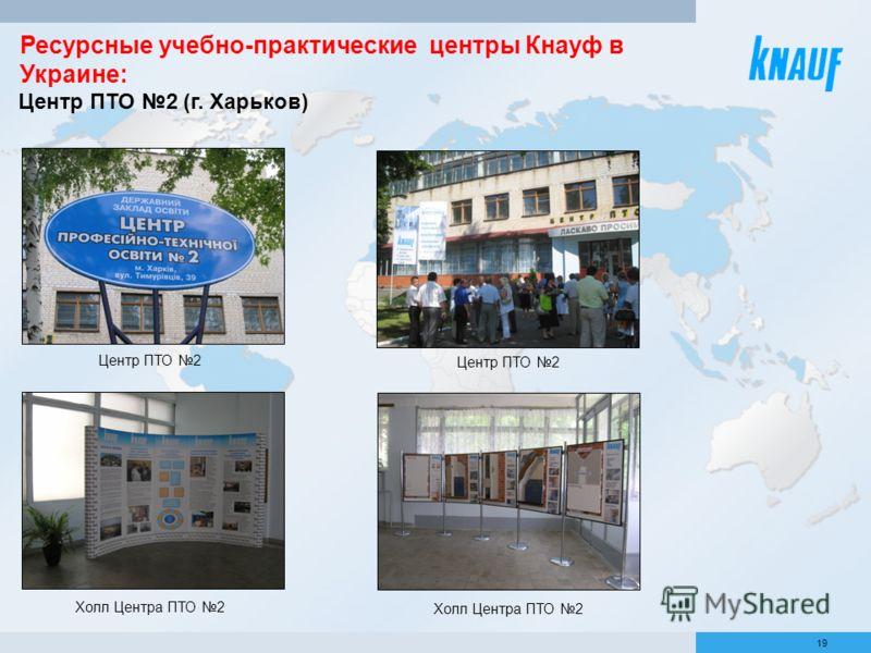 19 Центр ПТО 2 (г. Харьков) Центр ПТО 2 Холл Центра ПТО 2 Ресурсные учебно-практические центры Кнауф в Украине: