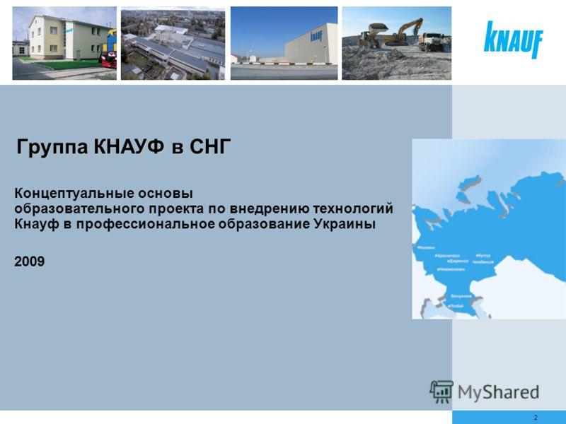 2 Группа КНАУФ в СНГ Концептуальные основы образовательного проекта по внедрению технологий Кнауф в профессиональное образование Украины 2009
