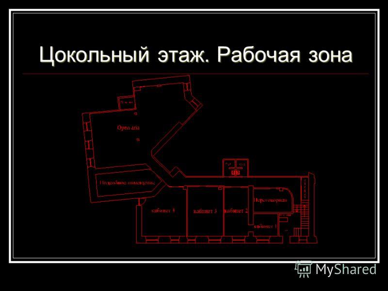 Цокольный этаж. Рабочая зона