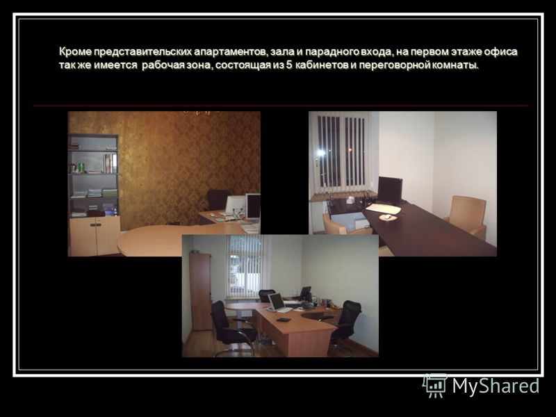 Кроме представительских апартаментов, зала и парадного входа, на первом этаже офиса так же имеется рабочая зона, состоящая из 5 кабинетов и переговорной комнаты.