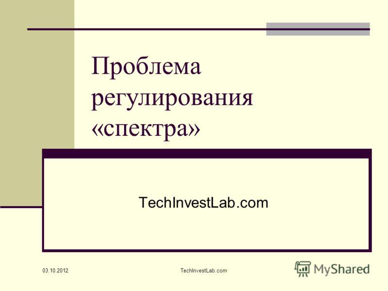 14.08.2012 TechInvestLab.com1 Проблема регулирования «спектра» TechInvestLab.com