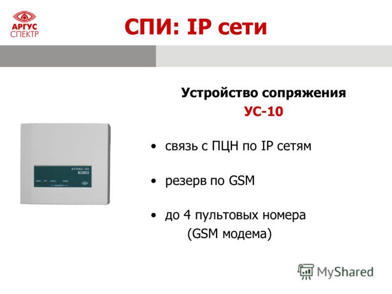 Устройство сопряжения УС-10 связь с ПЦН по IP сетям резерв по GSM до 4 пультовых номера (GSM модема)