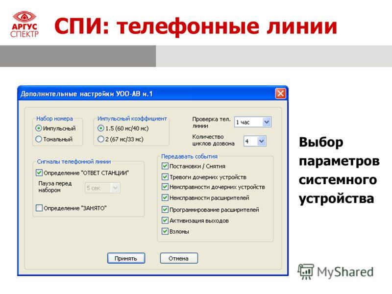 Выбор параметров системного устройства