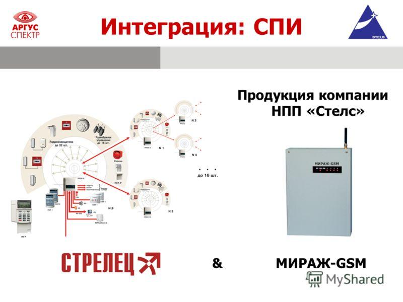 Интеграция: СПИ Продукция компании НПП «Cтелс» &МИРАЖ-GSM