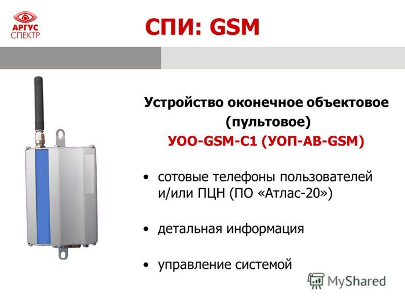 Устройство оконечное объектовое (пультовое) УОО-GSM-С1 (УОП-АВ-GSM) сотовые телефоны пользователей и/или ПЦН (ПО «Атлас-20») детальная информация управление системой