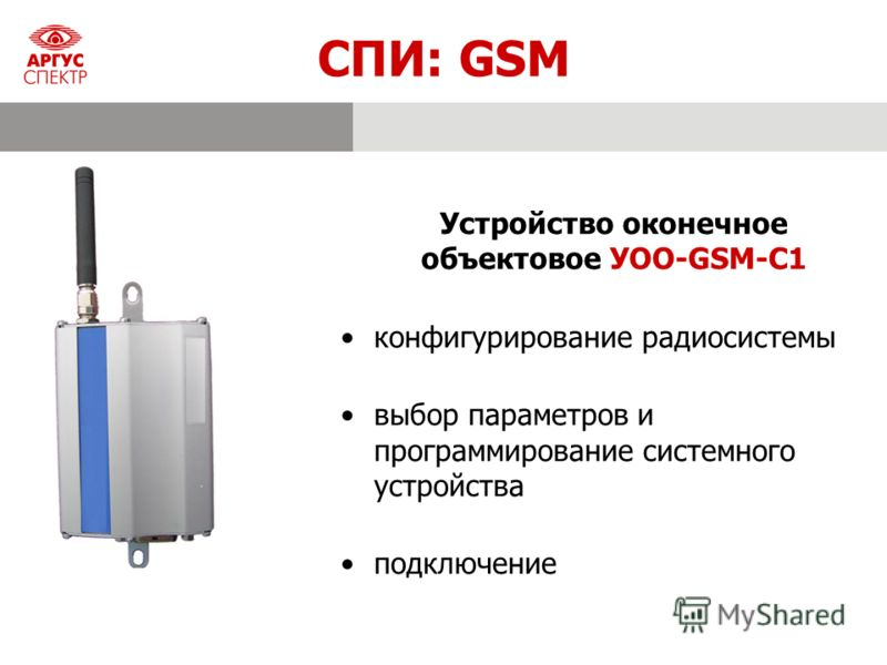 СПИ: GSM Устройство оконечное объектовое УОО-GSM-C1 конфигурирование радиосистемы выбор параметров и программирование системного устройства подключение