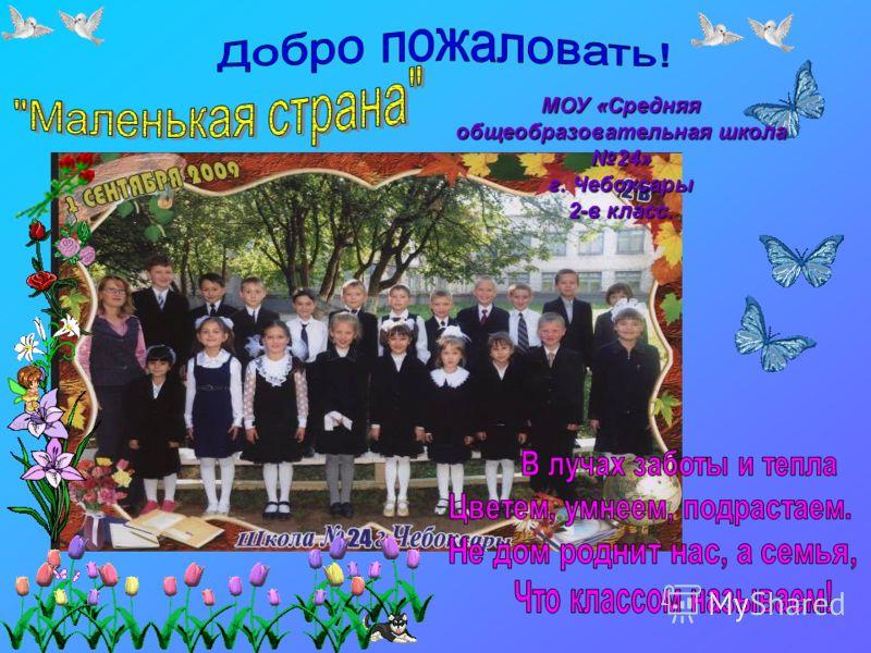 МОУ «Средняя общеобразовательная школа 24» г. Чебоксары 2-в класс.