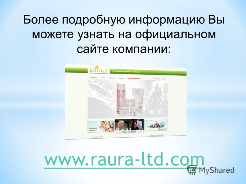 www.raura-ltd.com Более подробную информацию Вы можете узнать на официальном сайте компании: