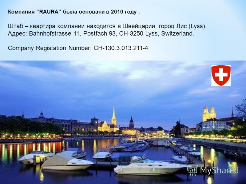 2 Компания RAURA была основана в 2010 году. Штаб – квартира компании находится в Швейцарии, город Лис (Lyss). Адрес: Bahnhofstrasse 11, Postfach 93, CH-3250 Lyss, Switzerland. Company Registation Number: CH-130.3.013.211-4
