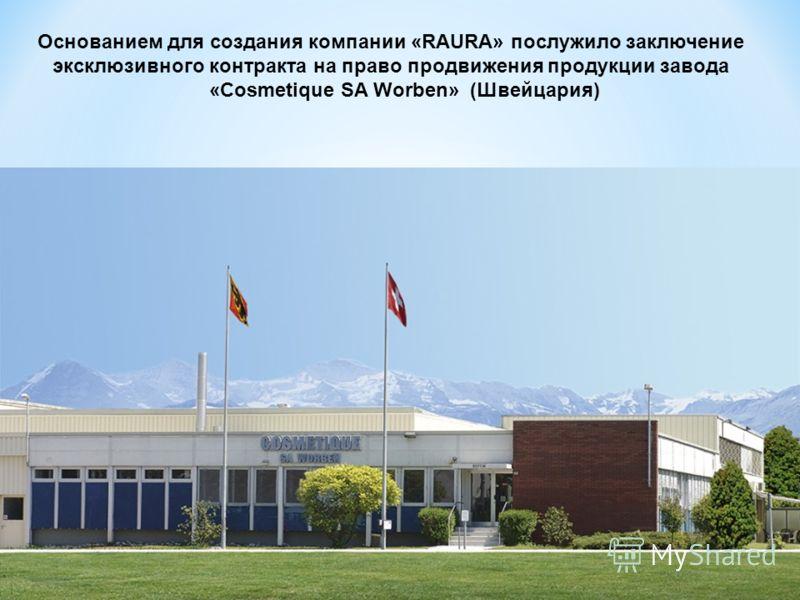 Основанием для создания компании «RAURA» послужило заключение эксклюзивного контракта на право продвижения продукции завода «Cosmetique SA Worben» (Швейцария)