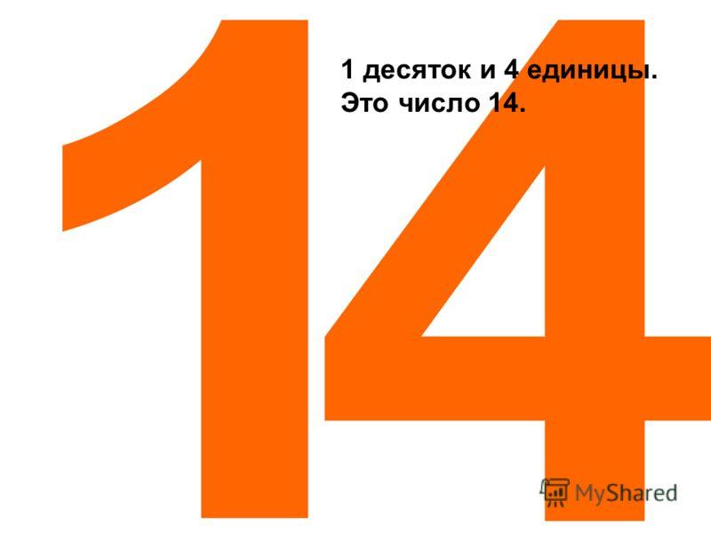 Считаем дальше? 1 десяток и 3 единицы. Это число 13.