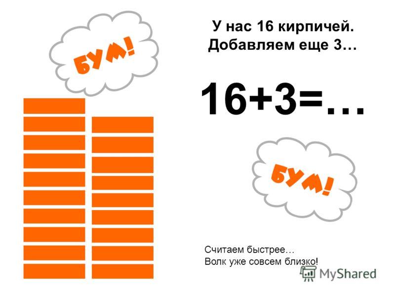 14 – это 1 десяток и… 4 единицы Добавим еще 2 единицы… Получим 1 десяток и... 14+2=16