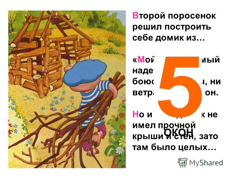 Решили поросята построить себе домики… «И так сойдет!» - подумал самый ленивый поросенок и построил домик из… Домик подпирали всего… ПАЛОЧКИ