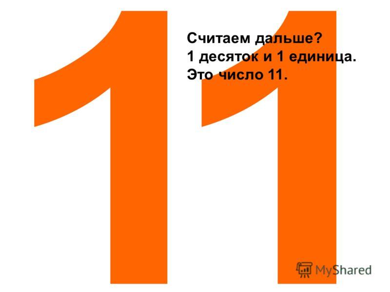 Один десяток и единиц больше нет, значит НОЛЬ единиц.