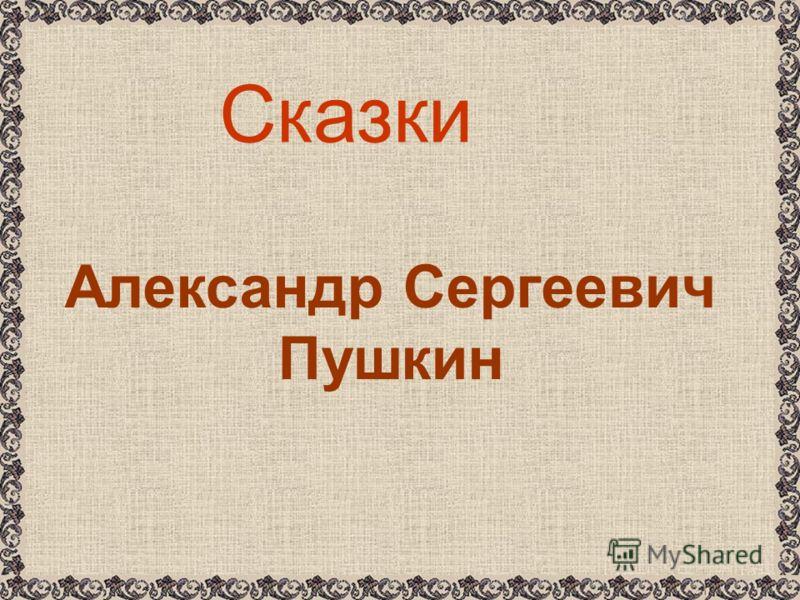 Сказки Александр Сергеевич Пушкин