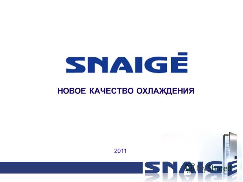 НОВОЕ КАЧЕСТВО ОХЛАЖДЕНИЯ 2011