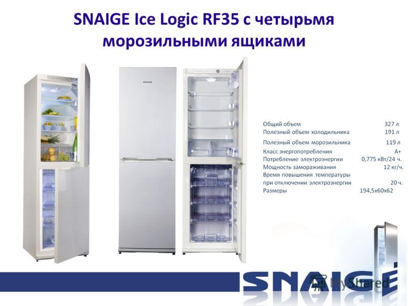 SNAIGE Ice Logic RF35 с четырьмя морозильными ящиками