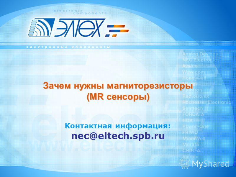 Зачем нужны магниторезисторы (MR сенсоры) Контактная информация: nec@eltech.spb.ru