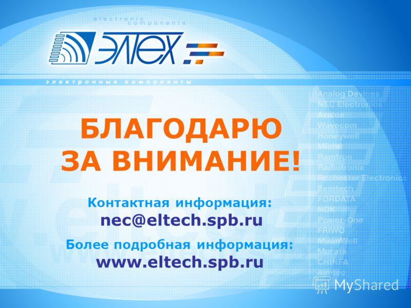 БЛАГОДАРЮ ЗА ВНИМАНИЕ! Контактная информация: nec@eltech.spb.ru Более подробная информация: www.eltech.spb.ru
