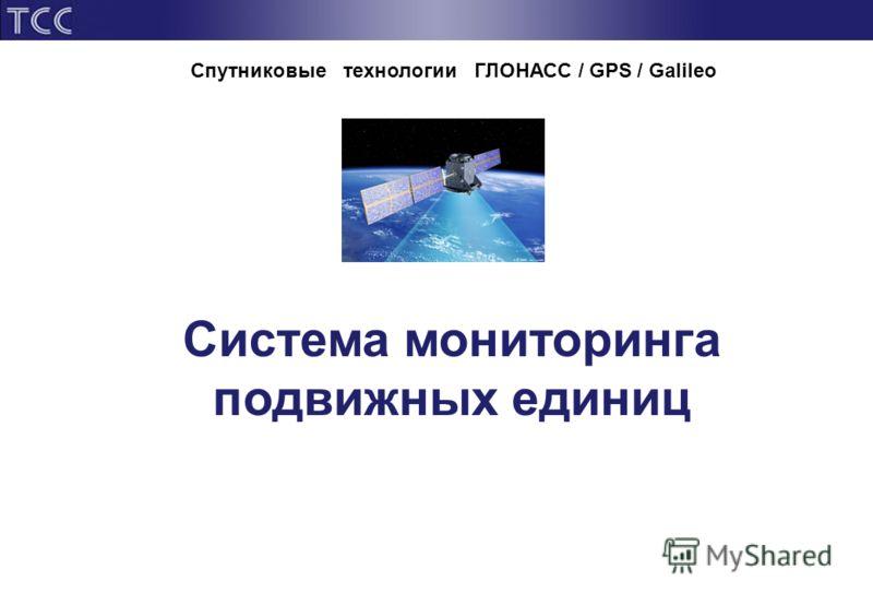 Система мониторинга подвижных единиц Спутниковые технологии ГЛОНАСС / GPS / Galileo