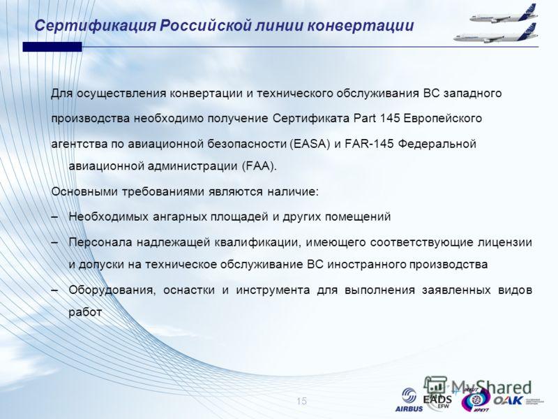 Сертификация Российской линии конвертации Для осуществления конвертации и технического обслуживания ВС западного производства необходимо получение Сертификата Part 145 Европейского агентства по авиационной безопасности (EASA) и FAR-145 Федеральной ав